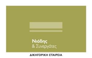 Εταιρική παρουσία – website